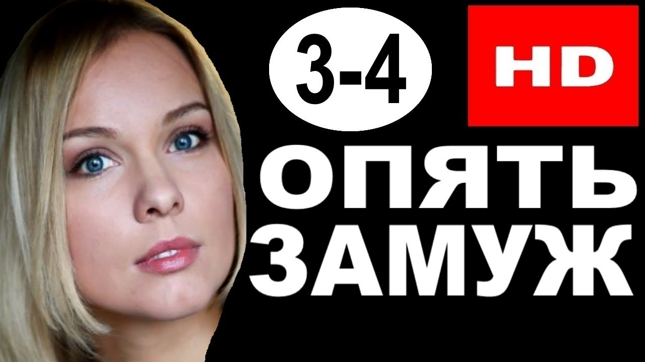 Фильм мелодрама Опять замуж  2016  Россия